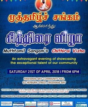 Tamilians await prosperity in the New 'Vilambi' Year