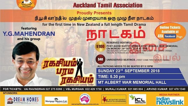 Get ready to know 'Top Secret' from Master Thespian Y G Mahendran
