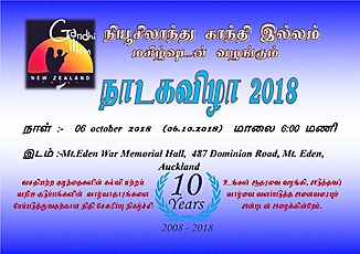 Drama Festival to support Children's Home in Sri Lanka