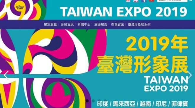 Taiwan Trade Show begins in Delhi